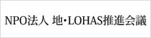 NPO法人地・LOHAS推進会議