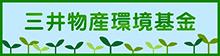 三井物産環境基金