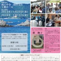 商工中金展示会ポスター1127